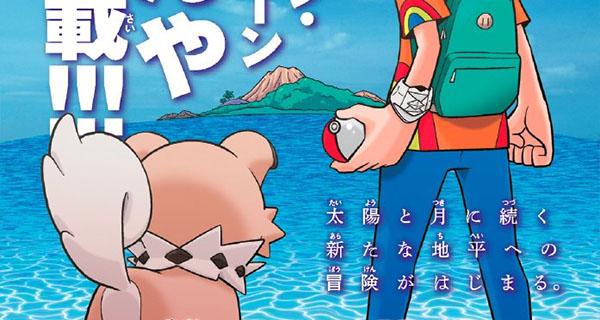 Annonce d'un nouveau manga basé sur Pokémon Soleil et Lune