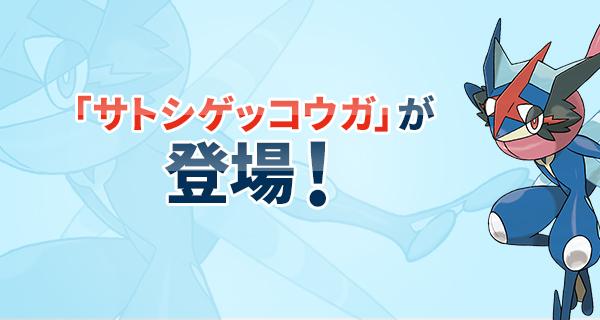 La démo Pokémon Soleil et Lune arrive le 18 Octobre prochain !