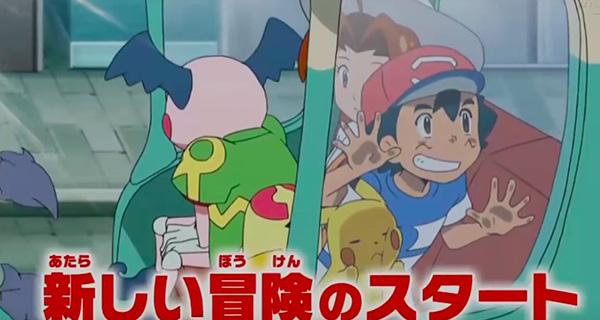 Nouveau trailer de l'animé Pokémon Soleil et Lune
