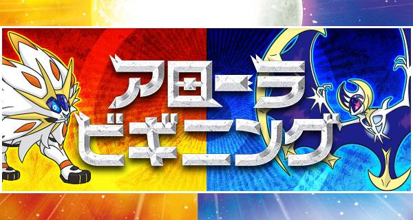 Première compétition de Pokémon Soleil et Lune en ligne annoncée + problèmes connus