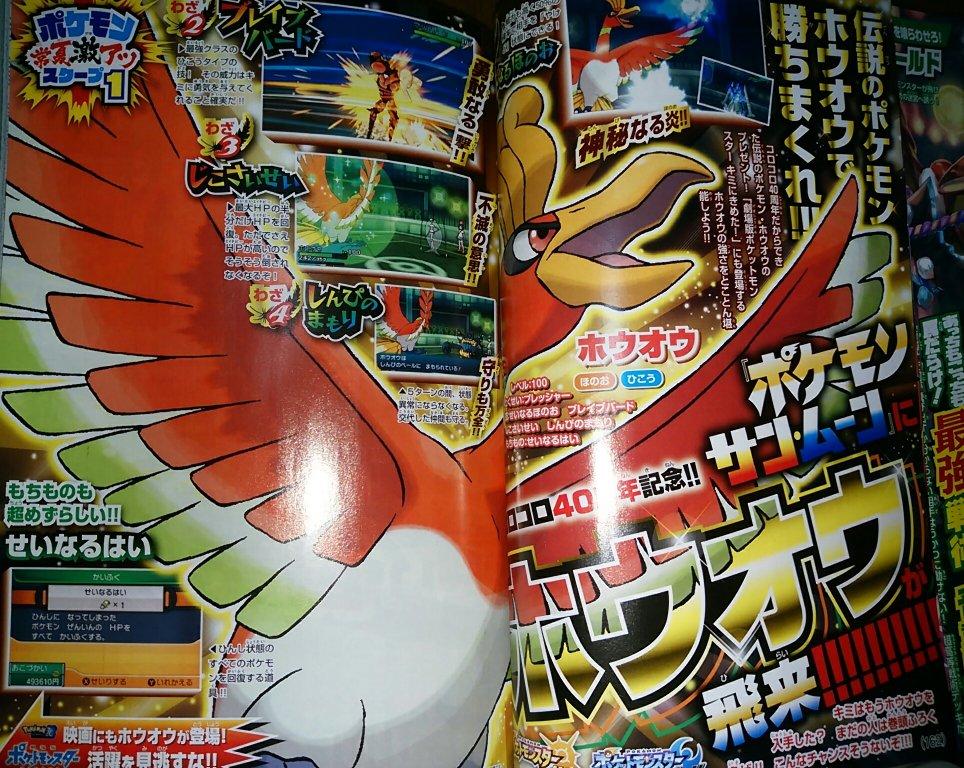Cococoro du mois d'Août : aucun signe pour Pokémon Ultra-Soleil et Ultra-Lune
