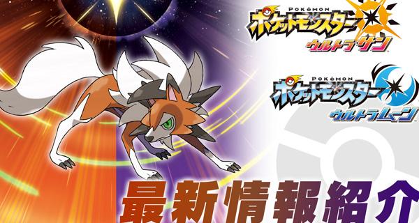Pokémon Ultra-Soleil et Ultra-Lune : informations officielles de Lougaroc forme Crépusculaire