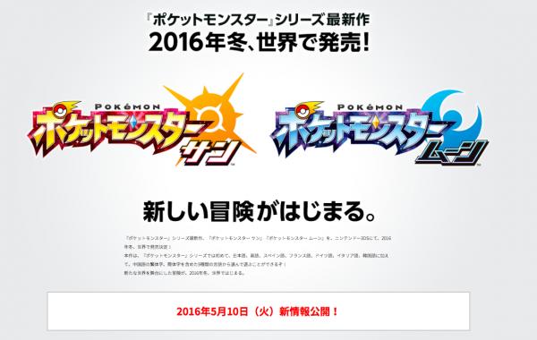 Des informations sur Pokémon Soleil et Lune seront dévoilées mardi 10 Mai !