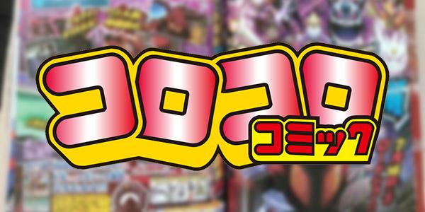 Le Corocoro du mois de Juin débarque : un nouveau Pokémon dévoilé ! :D