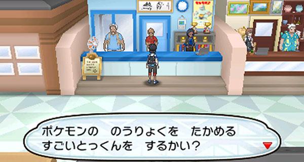 De nouvelles fonctionnalités : Entrainement Ultime et Pokémon Global Link