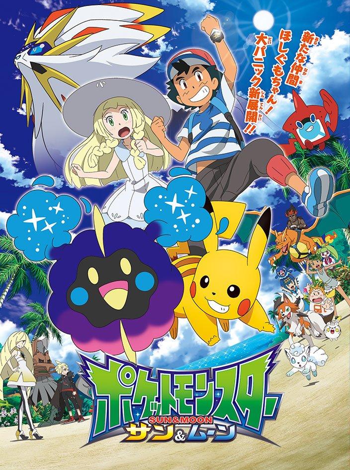 Animé Pokémon Soleil et Lune
