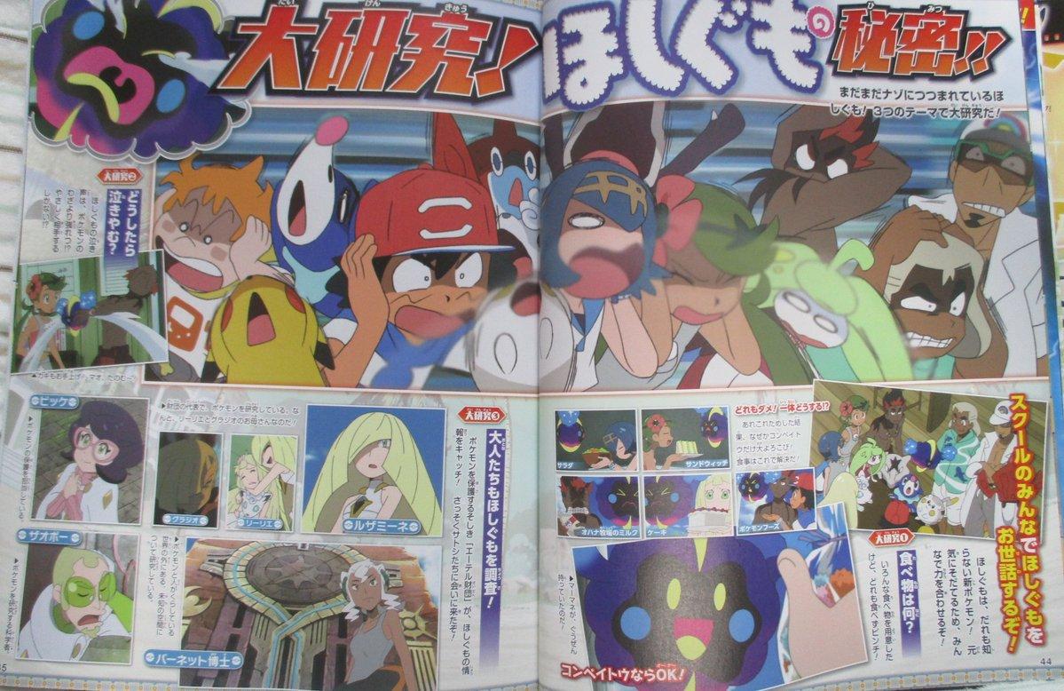 Synopsis de l'épisode 44 de Pokémon Soleil et Lune