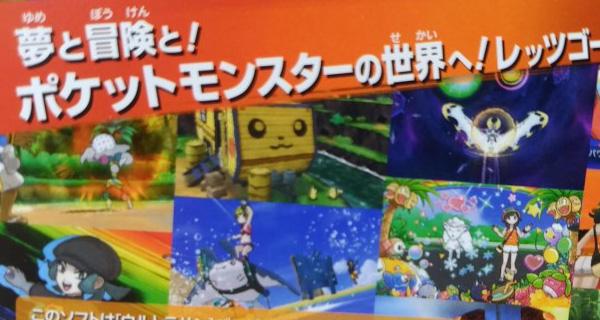 La Team Rocket de retour dans Pokémon Ultra-Soleil et Ultra-Lune