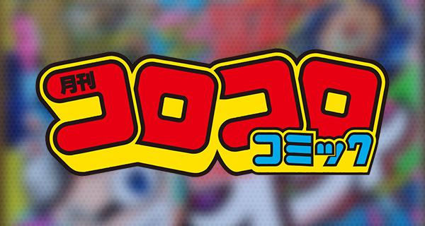 Le Corocoro du mois d'Avril est là : distribution de Lugia du film Pokémon 21 en vue