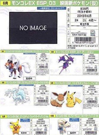 Un nouveau Pokémon révélé au mois d'Avril ?